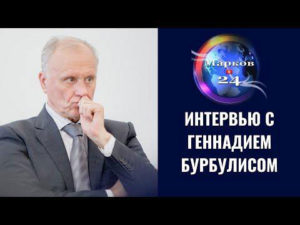 Бурбулис Геннадий Эдуардович